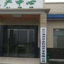 长沙湘润农业科技开发有限公司
