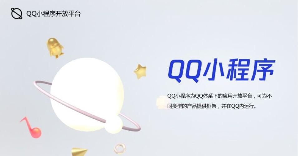 QQ 小程序來了,怎么做?