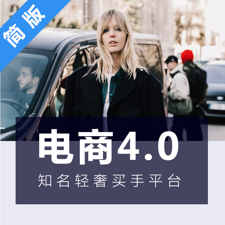 武汉电商4.0微信小程序