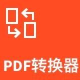 捷迅pdf转换器