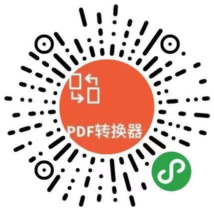 捷迅pdf转换器-微信小程序二维码