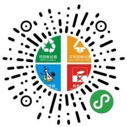 四色垃圾-微信小程序二维码