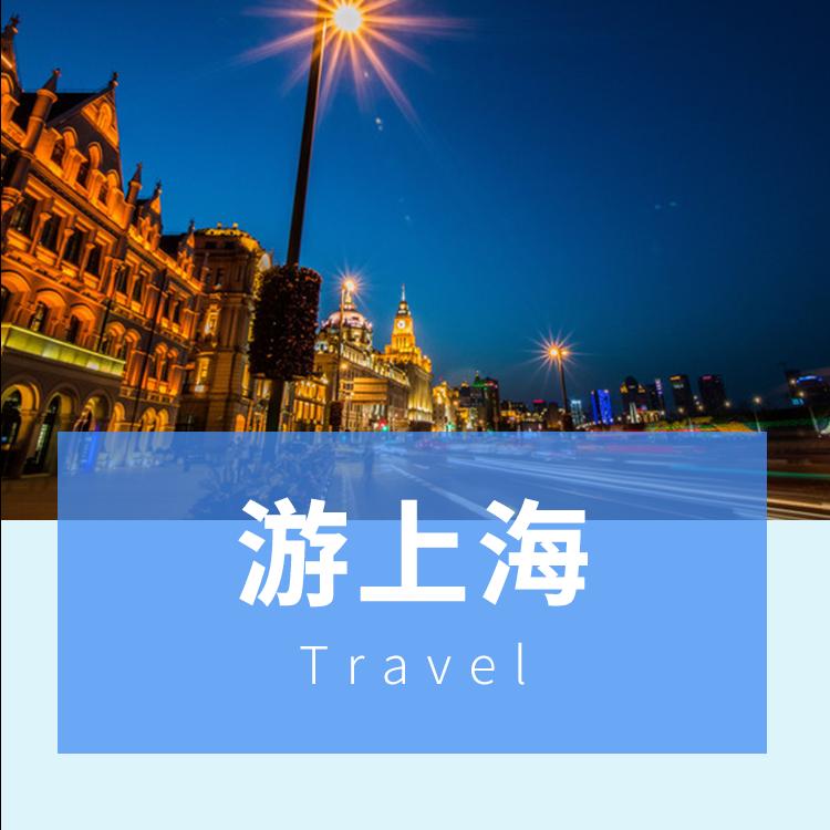 游上海-跟團游小程序
