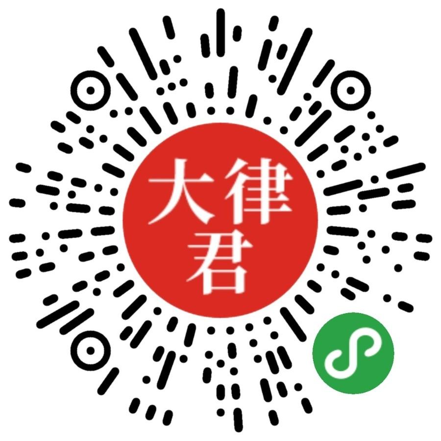 大律君-微信小程序二维码
