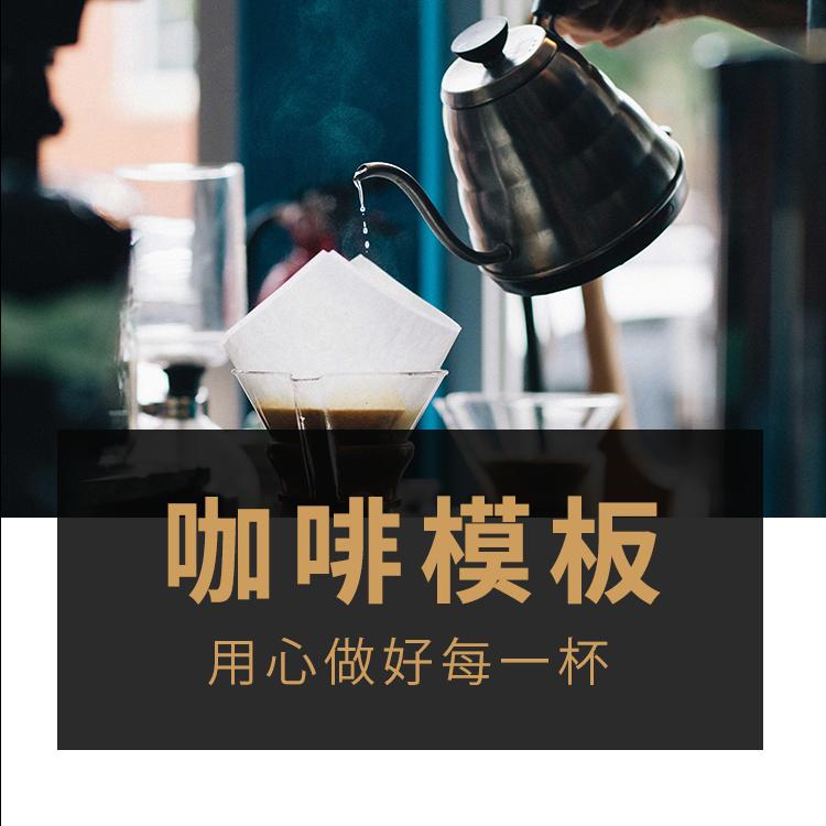 武汉咖啡模板微信小程序