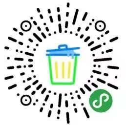 垃圾分类易查查-微信小程序二维码