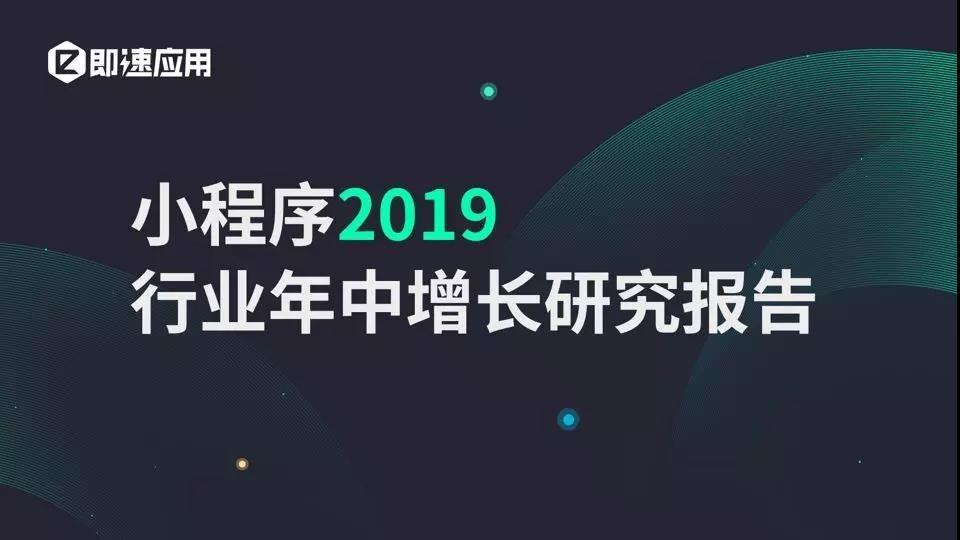 小程序2019年中报告:微信小程序日活预计超3.5亿,小程序生态边界正不断扩张