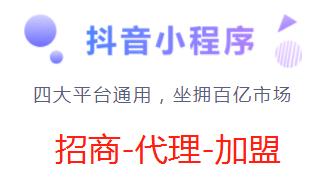 深圳抖音小程序招商代理怎么样,抖音小程序加盟平台有哪些