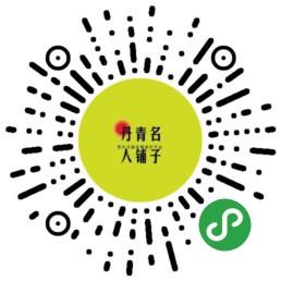 丹青名人铺子-微信小程序二维码