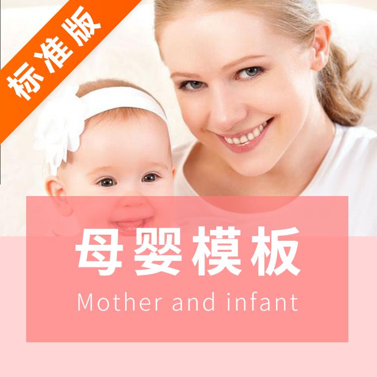 母嬰Lite小程序