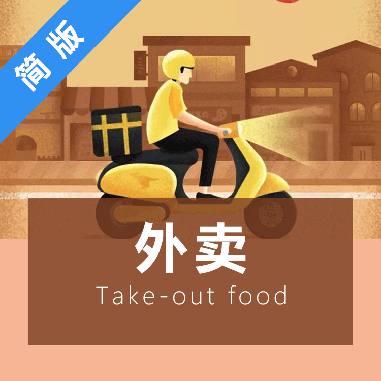 北京外卖微信小程序