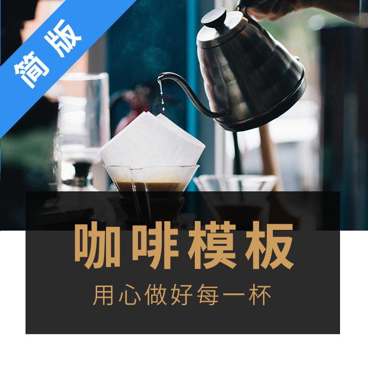 咖啡模板小程序