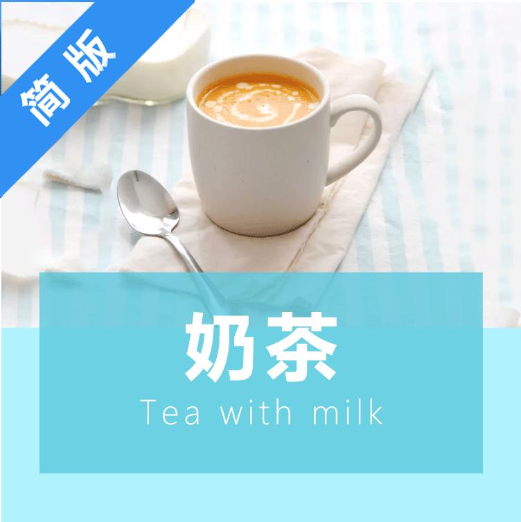 奶茶小程序