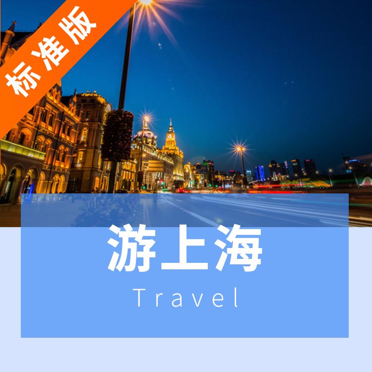 游上海-跟团游小程序