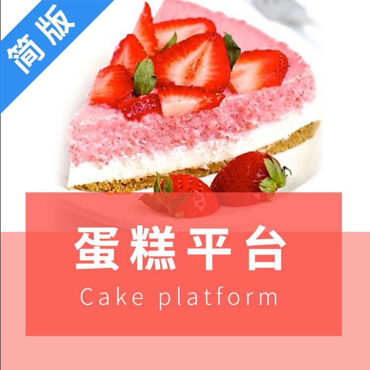 蛋糕多店小程序