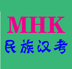 mhk民族汉考