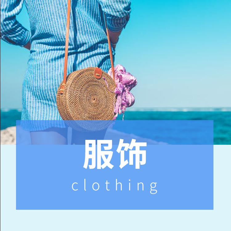 純電商-服飾小程序