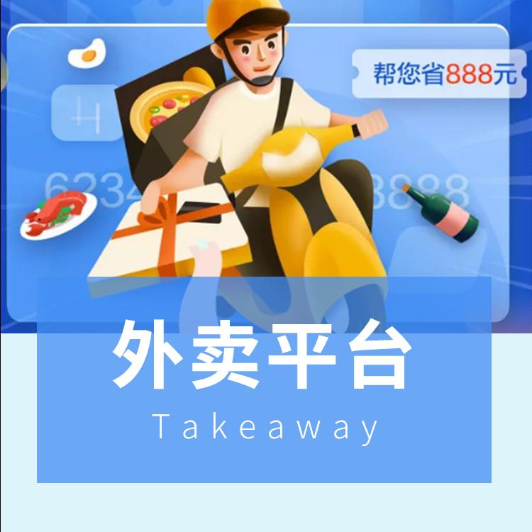 北京外卖平台微信小程序