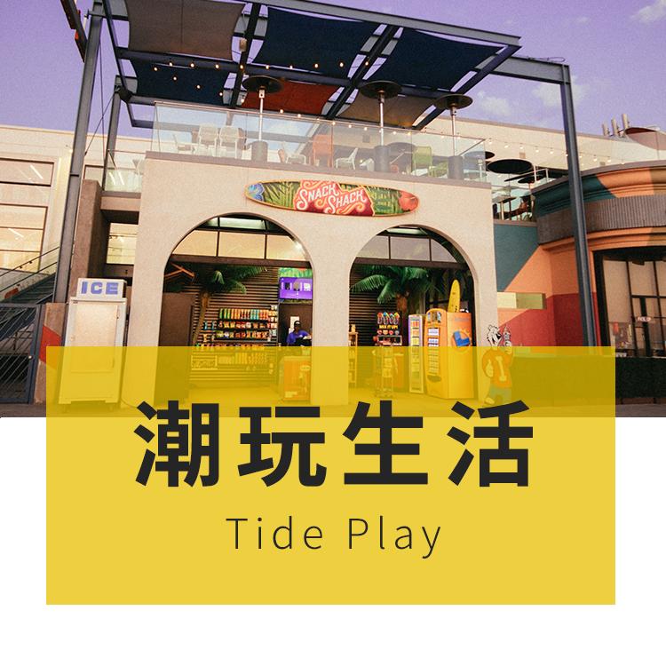 重庆潮玩生活-总店微信小程序