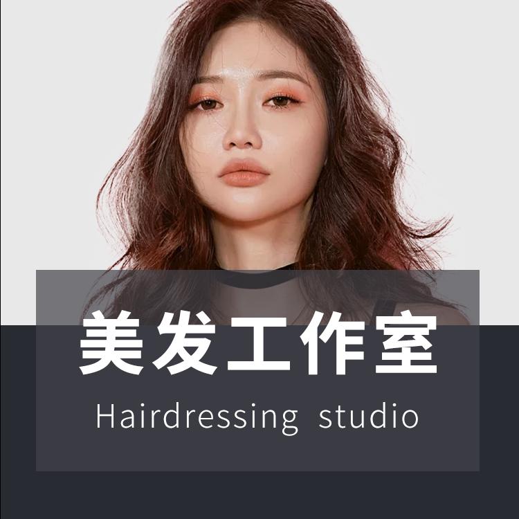 发型工作室小程序