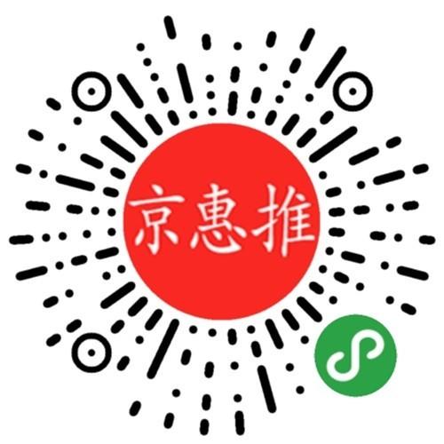 京惠推-微信小程序二维码