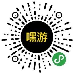 猩游-微信小程序二维码