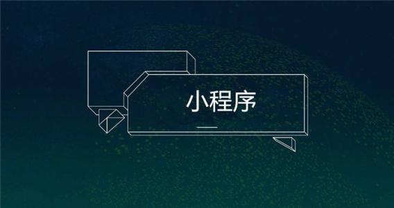 哈尔滨微信小程序开发公司哪家好?