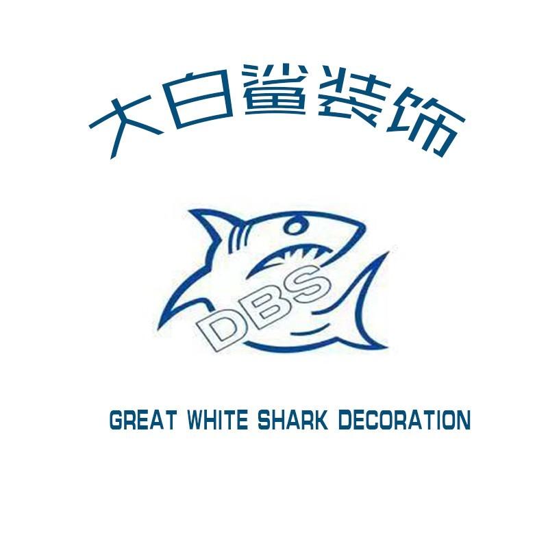 大白鲨装饰小程序模板