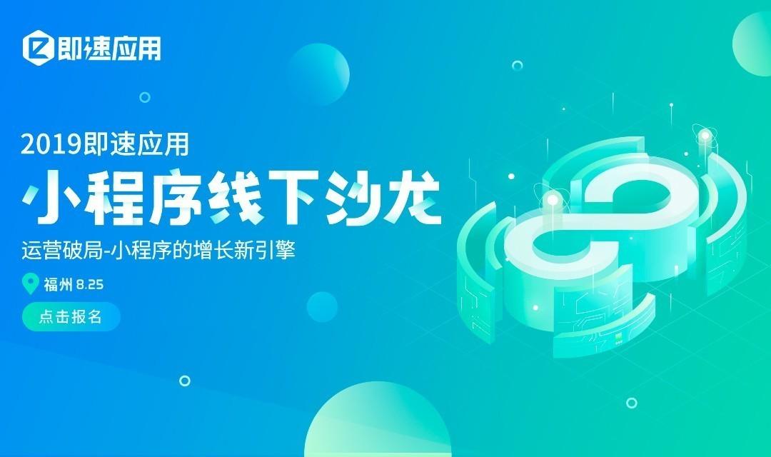 2019即速应用小程序线下沙龙-福州站