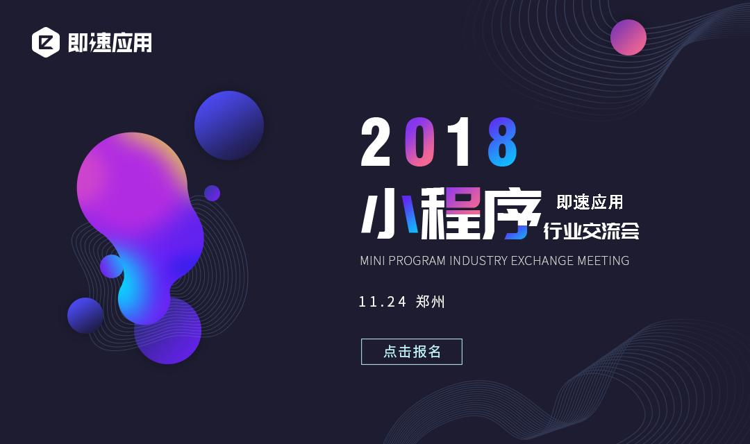 2018即速应用小程序行业交流会-郑州站
