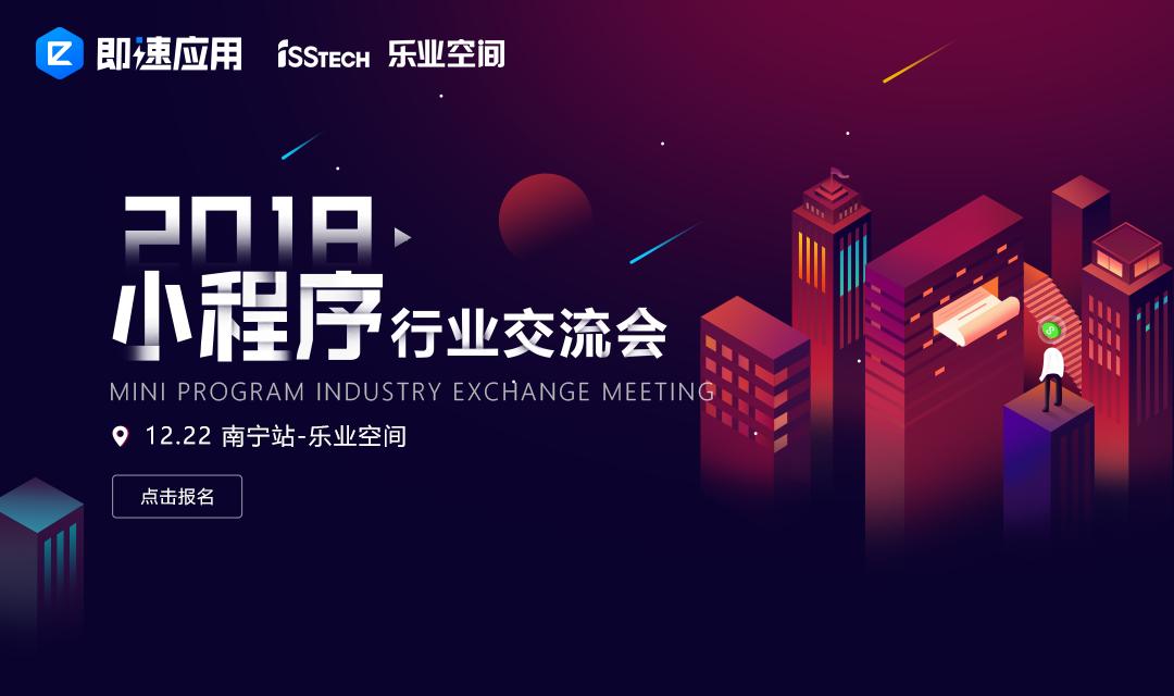 2018即速应用小程序行业交流会-南宁站