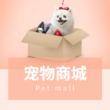 天津宠物商城微信小程序