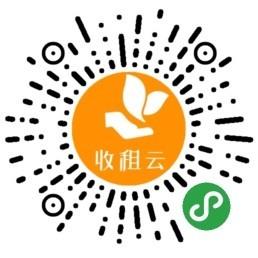 收租云-微信小程序二维码