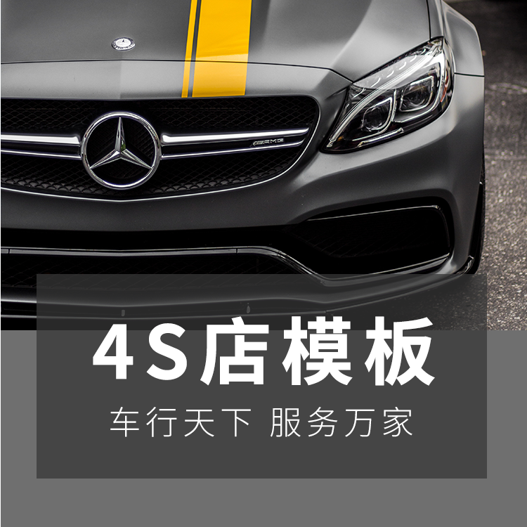 重庆4s店模板微信小程序