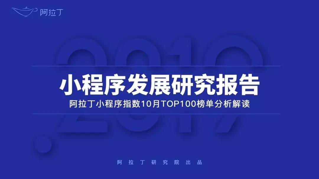 小程序10月研究報告:京東、滴滴雙巨頭微信入口小程序化,生態競爭升級