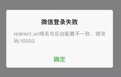 微信登陆失败,微信登录报错码10003