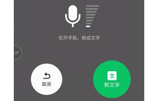 微信语音转文字,语音变成文字功能设置