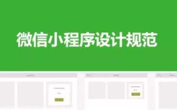 微信小程序标签样式与html标签说明