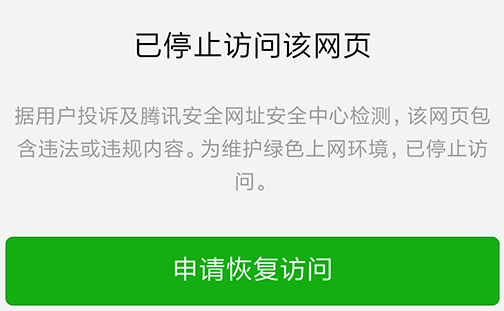 微信已停止访问该网页的原因及解决方案