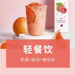 杭州轻餐饮微信小程序