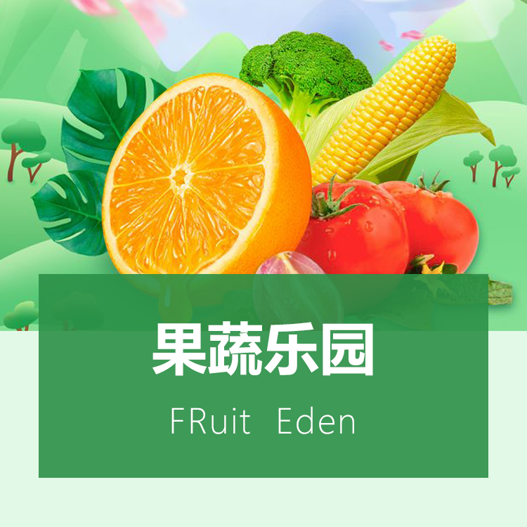 果蔬樂園小程序
