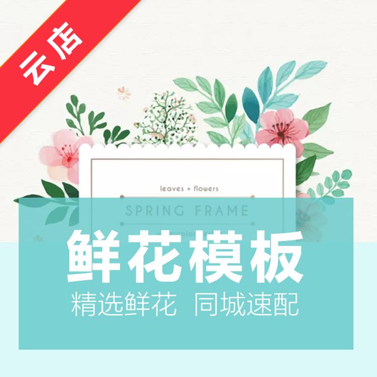行业模板-鲜花云店小程序