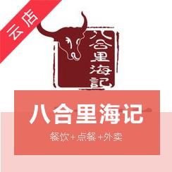 北京八合里海记欢乐海岸店微信小程序