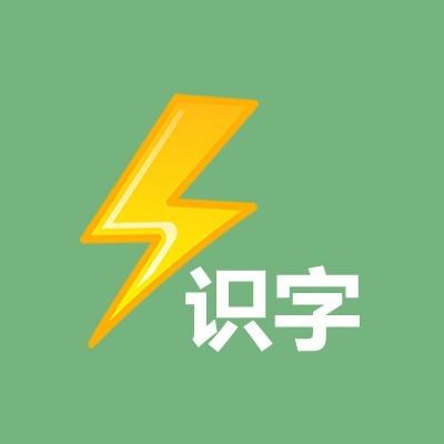 闪电识字-微信小程序