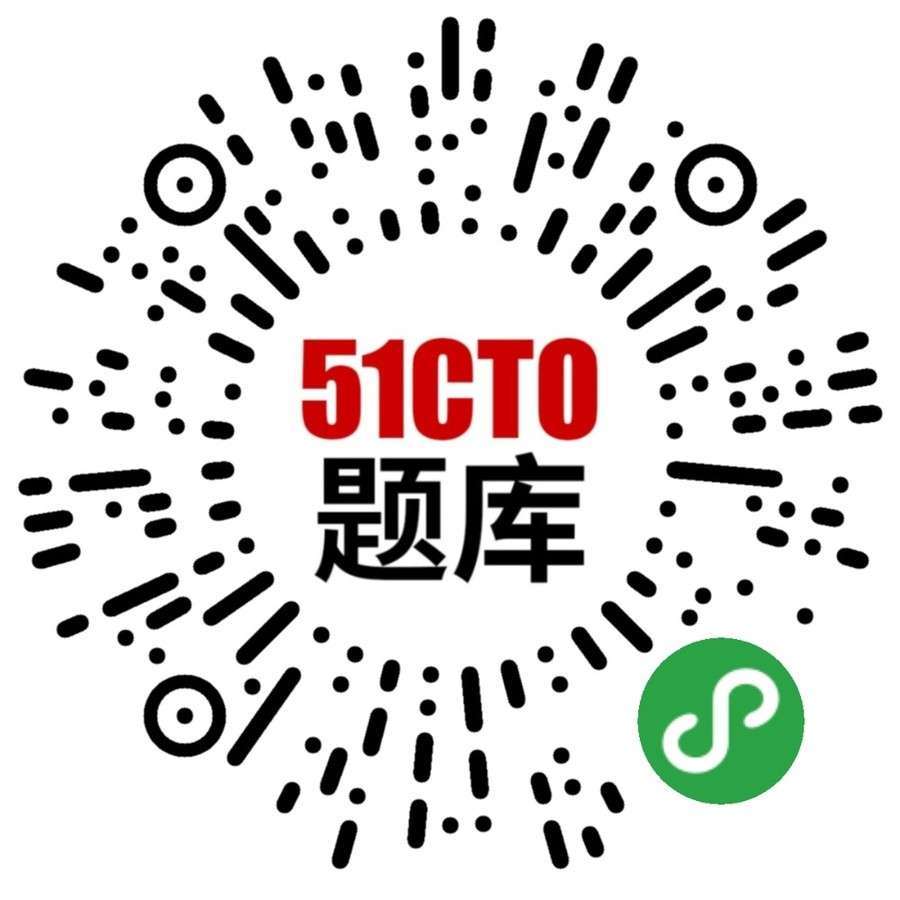 51CTO题库-微信小程序二维码