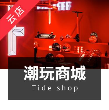 杭州潮玩商城微信小程序
