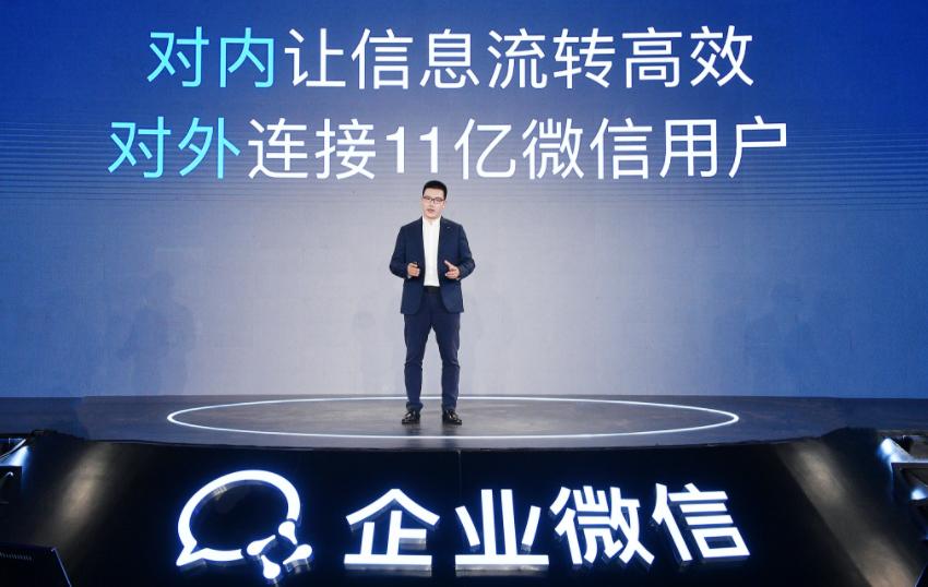企業微信發布3.0版本 推出客戶群、朋友圈等新功能