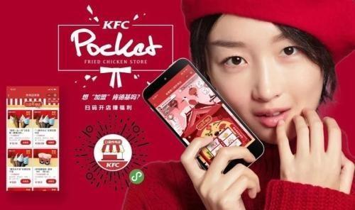 肯德基:一人一家炸鸡店,微信小程序是怎么让它成为现实的?