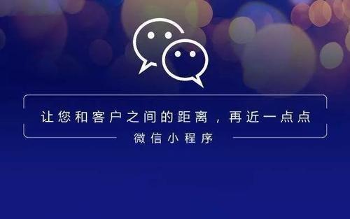 刘炽平亲述腾讯投资风向 微信小程序生态影响投资决策