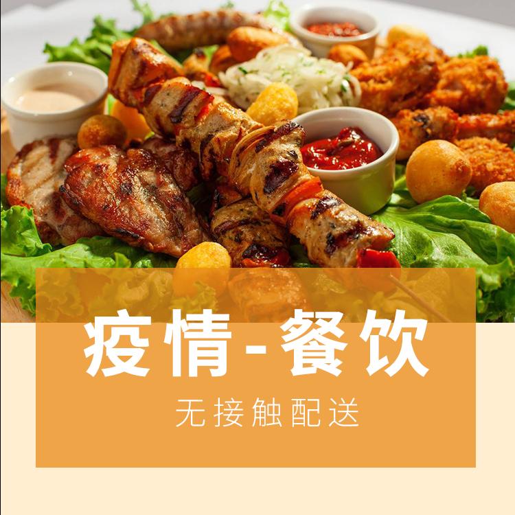 重庆疫情-餐饮微信小程序